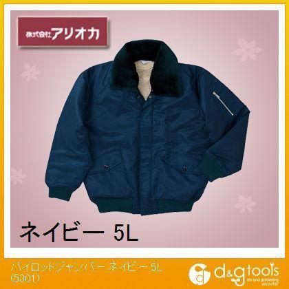 アリオカ 作業着(作業服)パイロットジャンパー ネイビー 5L 5301