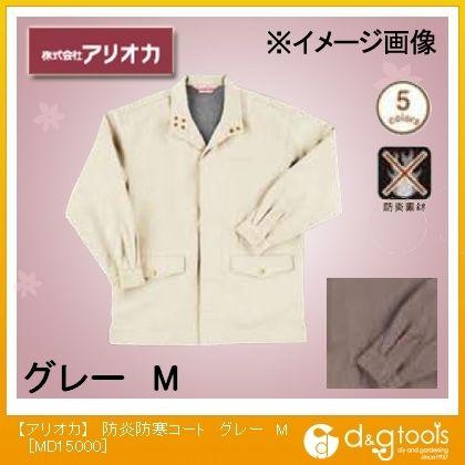 アリオカ 溶接・造船 作業着(作業服)防炎防寒コート グレー M (MD15000)