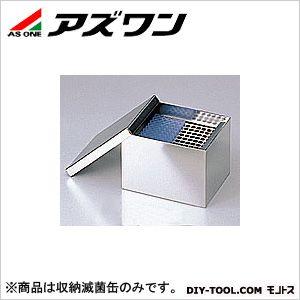 アズワン チップラック&ラック収納滅菌缶 155×115×105 5-3106-05 1 個