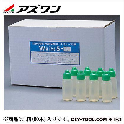アズワン 中和消臭剤ホワイトA  4-177-01 1箱(80本入)