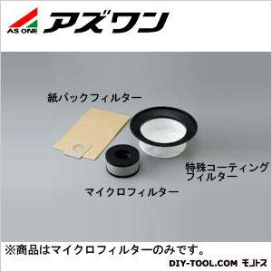 アズワン AS-10M用マイクロフィルター  6-7081-04 1 枚