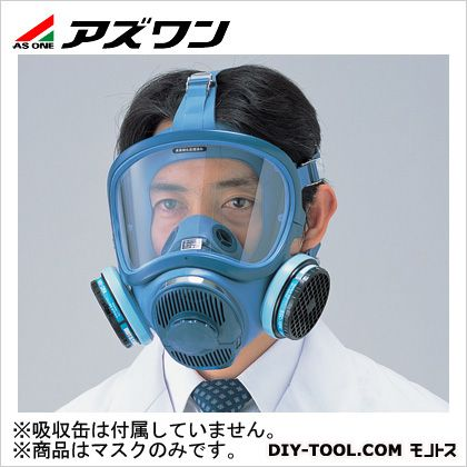 アズワン 防毒マスク (1-8125-01) 1個