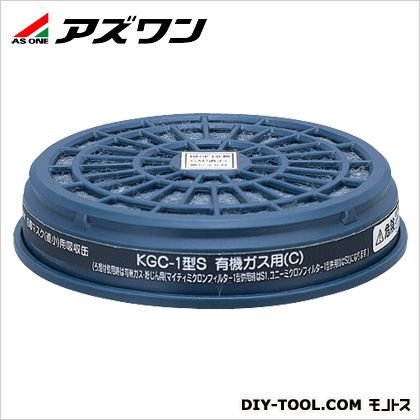 アズワン 吸収缶(低濃度用)  6-8389-07 1 個