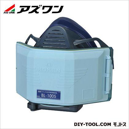 アズワン 呼吸用保護具(電池・充電器付)  2-5128-01