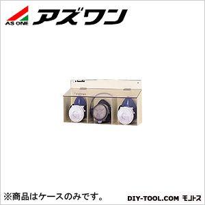 アズワン マスクケーストリプルMG 417×111×215mm 8-5370-12 1 個