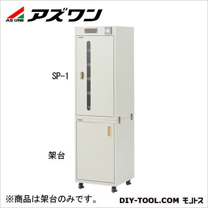 アズワン SP-1用架台 450×450×700mm 8-1081-23