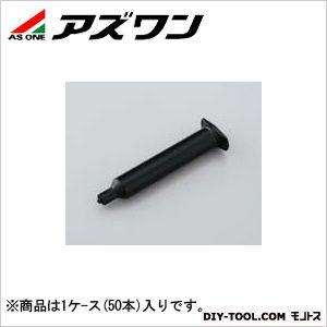 アズワン ディスペンサー用シリンジ 導電性 10ml (6-7395-21) 1ケース(50本入)