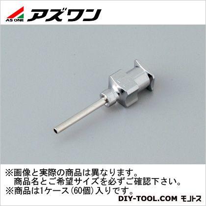 アズワン ディスペンサー用金属ニードル (9-5668-21) 1ケース(60個入)