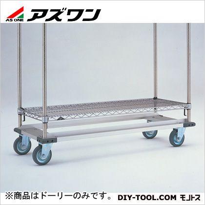 アズワン ドーリー(奥行610mm用) (1-8485-06) 1個