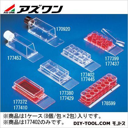 アズワン ラブテックチェンバースライドTM (2-5461-04) 1ケース(8個/包×2包入)