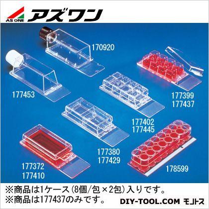 アズワン ラブテックチェンバースライドTM (2-5461-08) 1ケース(8個/包×2包入)