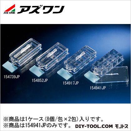 アズワン スライドチェンバー (2-3877-04) 1ケース(8個/包×2包入)