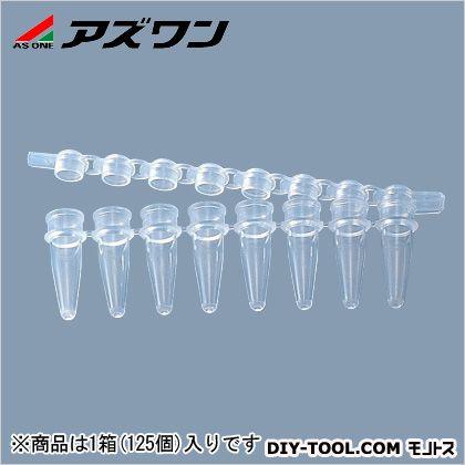 アズワン PCRチューブ 8連 200μl (2-4729-02) 1箱(125個入)
