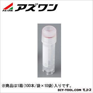 アズワン クライオバイアル 2.0ml (2-3881-03) 1箱(100本/袋×10袋入)