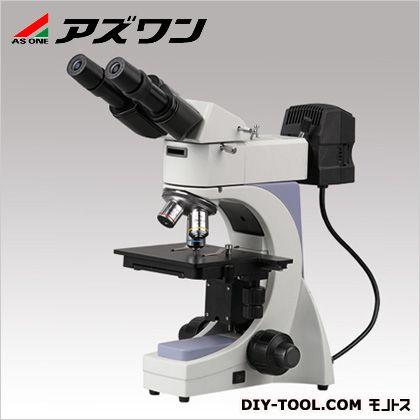 アズワン 金属顕微鏡 192×427×413mm (1-1928-01)