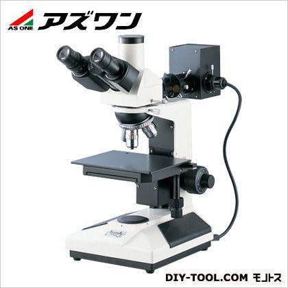 アズワン 金属反射顕微鏡 (1-9214-01) 1個