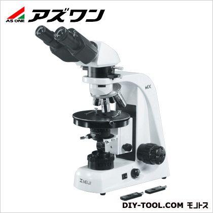 アズワン 偏光顕微鏡 210×297×500mm (1-8597-01) 1個