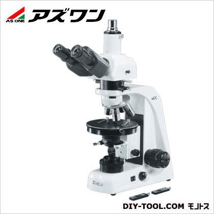 アズワン 偏光顕微鏡 210×297×555mm (1-8597-02) 1個
