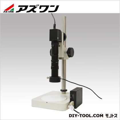 アズワン デジタルマイクロスコープ 140×185×360mm (1-2353-01)