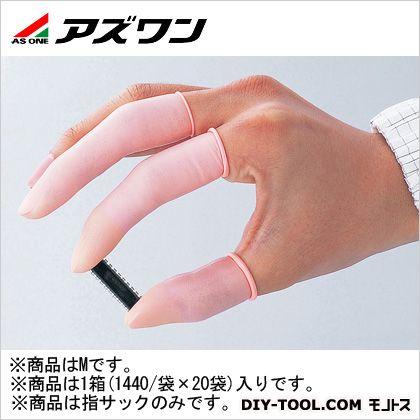 アズワン アズピュア帯電防止指サック ピンク M (2-4942-52) 1箱(1440/袋×20袋入)
