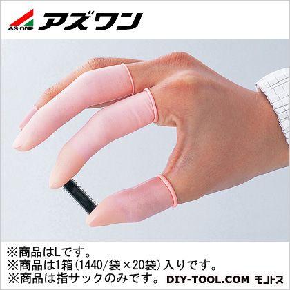 アズワン アズピュア帯電防止指サック ピンク L (2-4942-53) 1箱(1440/袋×20袋入)