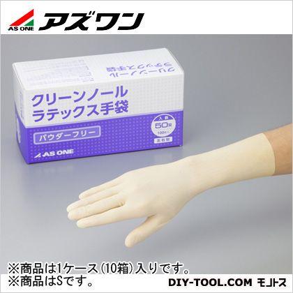 アズワン クリーンノール ラテックスパウダー無 S (6-906-43) 1箱(50双入)×10箱入