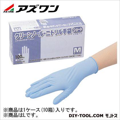 アズワン クリーンノールショート 青 L (1-8450-51) 1ケース(10箱入)