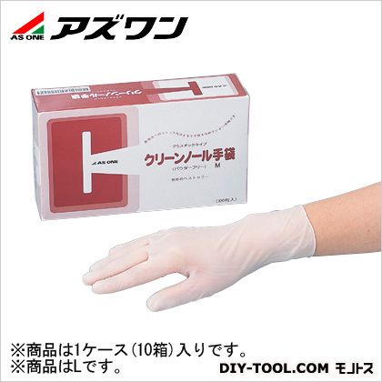 アズワン クリーンノール PVCパウダーフリー L (6-905-11) 1ケース(10箱入)