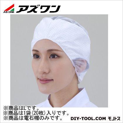 アズワン 電石帽 L (6-6030-02) 1袋(20枚入)