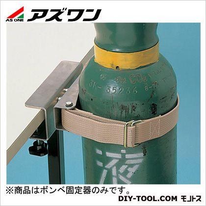アズワン ボンベ固定器 U型 (9-144-01) 1個