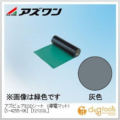 アズワン アズピュアESDシート(導電マット) [1212GL] 静電対策用品 灰色 1200mm×10m×2mm 1-4255-06 1 ロール