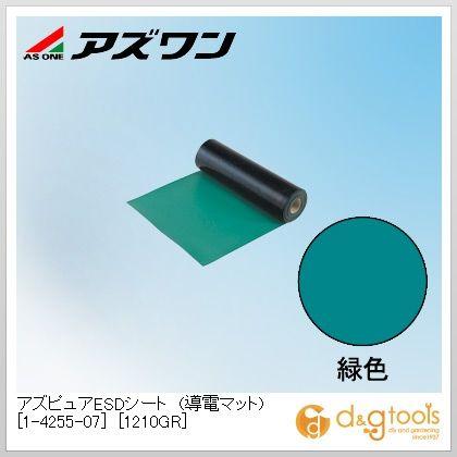 アズワン アズピュアESDシート(導電マット) [1210GR] 静電対策用品 緑色 1000mm×10m×2mm (1-4255-07) 1ロール