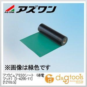 アズワン アズピュアESDシート(導電マット) [1210LG] 静電対策用品 ライトグリーン 1000mm×10m×2mm (1-4255-11) 1ロール