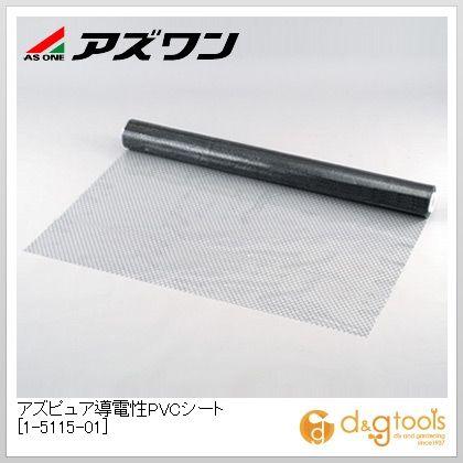アズワン アズピュア導電性PVCシート 静電対策用品 グリッド 1370mm×0.3mm×30m (1-5115-01) 1ロール