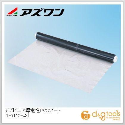 アズワン アズピュア導電性PVCシート 静電対策用品 クリア 1370mm×0.3mm×30m (1-5115-02) 1ロール