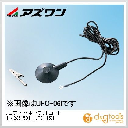 アズワン フロアマット用グランドコード [UFO-15I] 静電対策用品 長約4.5m (1-4285-53) 1箱(10個)