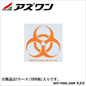 アズワン バイオハザードマーク 橙色 (0-1217-02) 1ケース(1000枚入)