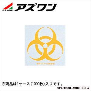 アズワン バイオハザードマーク 黄色 (0-1217-03) 1ケース(1000枚入)