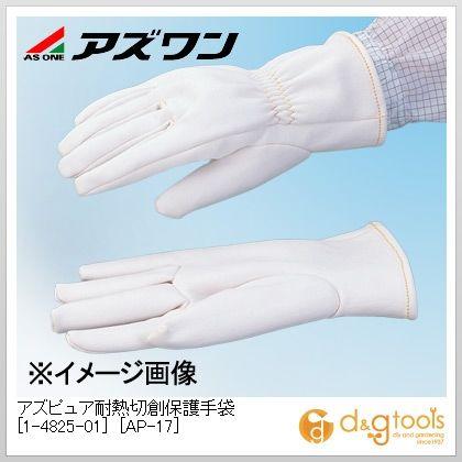 アズワン アズピュア耐熱切創保護手袋 1-4825-01 1双
