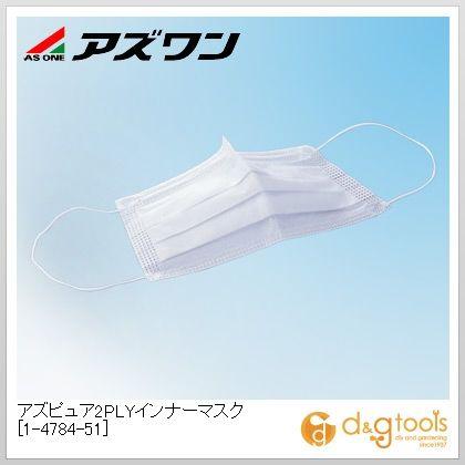 アズワン アズピュア2PLYインナーマスククリーンルーム用マスク 180×90mm 1-4784-51 1箱(50枚/袋×40袋)