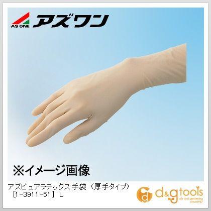 アズワン アズピュアラテックス手袋(厚手タイプ) クリーンルーム用手袋 L (1-3911-51) 1箱(100枚/袋×10袋)