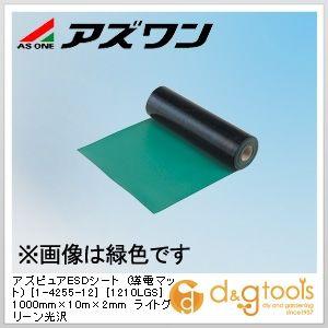 アズワン アズピュアESDシート(導電マット) [1210LGS] ライトグリーン光沢 静電気対策マット 1000mm×10m×2mm (1-4255-12) 1ロール