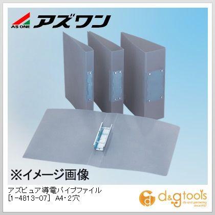 アズワン アズピュア導電パイプファイル 静電気対策用ファイル A4・2穴 (1-4813-07) 1袋(10冊)