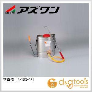 アズワン 噴霧器肩掛け用(レバー式)動植物実験用品 17L 4-183-03