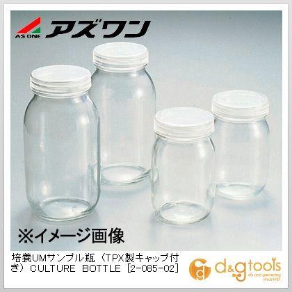 アズワン 培養UMサンプル瓶(TPX製キャップ付き) CULTURE 培養機器用品 100ml (2-085-02) 1ケース(100本)