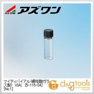 アズワン マイティバイアル(硼珪酸ガラス製)VIAL[No.1]ガラス容器 5ml 5-115-04 100本