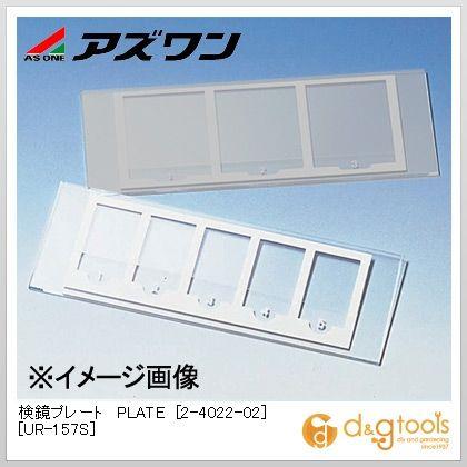 アズワン 検鏡プレート PLATE [UR-157S] 5窓タイプ (2-4022-02) 1箱(50枚)