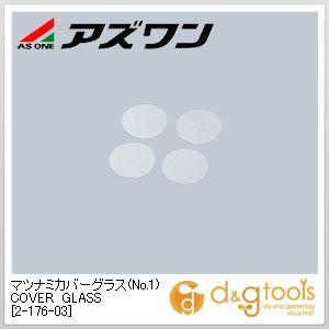 アズワン マツナミカバーグラス(No.1) COVER GLASS 15mm丸 (2-176-03) 1箱(1000枚)