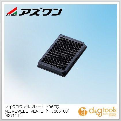 アズワン マイクロウェルプレート(96穴) MICROWELL PLATE [437111] ブラック (1-7366-03) 1箱(10個/包×8包)
