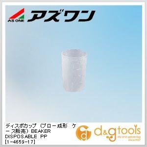 アズワン ディスポカップ(ブロー成形 ケース販売) (1-4659-17) 100個